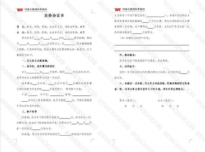 天荣-离婚协议书模版