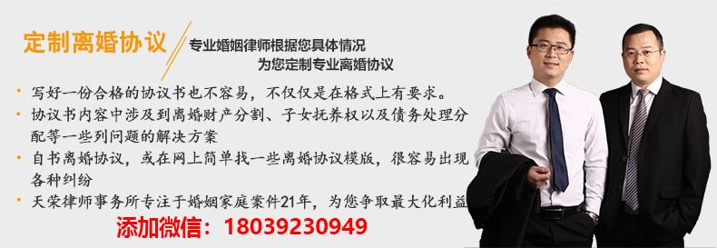 河南天荣律师事务所定制离婚协议书